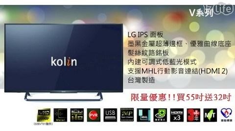 歌林/液晶電視/LED/55吋/電視/32吋