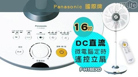 【Panasonic 國際牌】16吋DC直流微電腦定時遙控立扇/電風扇 F-H16EXD 科技灰