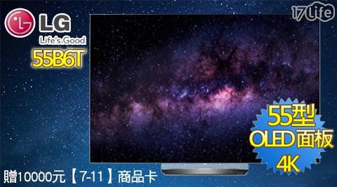 只要89,000元(含運)即可享有【LG樂金】原價159,900元55吋超4K UHD OLED電視55B6T+7-11商品卡10000元+回函送LG 43吋4K電視(43UH610T)只要89,00..