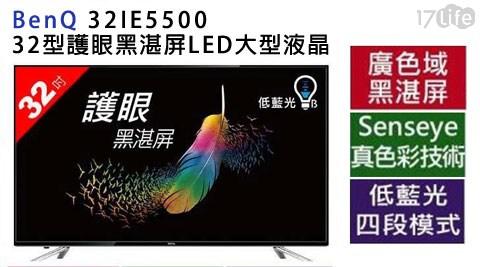 只要7,490元(含運)即可享有【BenQ】原價10,000元32型護眼黑湛屏LED大型液晶(32IE5500)1台,加贈7-11商品卡600元。