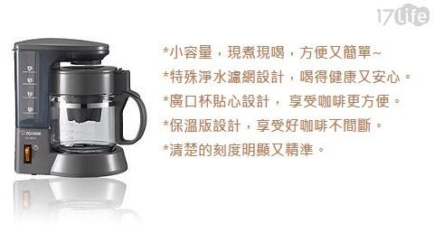 【象印】4人份咖啡機 (EC-TBF40)