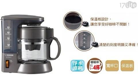 象印4人份咖啡機 (EC-TBF40)