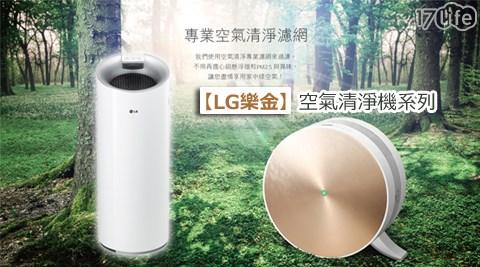LG樂金/圓柱型/空氣清淨機/PS-W309WI/PS-V329CG/LG/樂金/清淨機