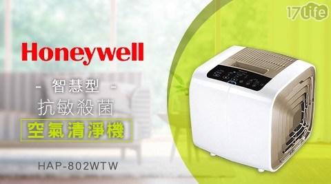 只要 11,990 元 (含運) 即可享有原價 16,990 元 【美國 Honeywell】智慧型抗敏殺菌空氣清淨機 HAP-802WTW