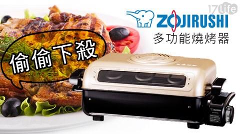只要4,380元(含運)即可享有【ZOJIRUSHI象印】原價8,600元多功能燒烤器(EF-VFF40)只要4,380元(含運)即可享有【ZOJIRUSHI象印】原價8,600元多功能燒烤器(EF-VFF40)1台,購買即享1年保固服務!
