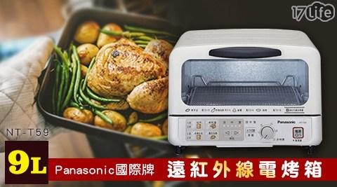 國際牌電-9L遠紅外線電烤箱 NT-T59