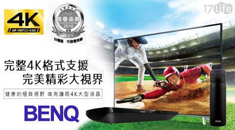 只要22900元起(含運)即可購得【BENQ明基】原價最高59900元護眼4K低藍光LED液晶顯示器+視訊盒系列1台:(A)50吋(50IZ7500)/(B)55吋(55IZ7500)/(C)65吋(..