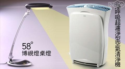 只要1780元起(含運)即可購得【3M】原價最高7450元家電系列1台:(A)58°博視燈桌燈BL5100(BK)/(B)淨呼吸超濾淨型空氣清淨機系列:6坪CHIMSPD-01UCRC-1(進階版)/..