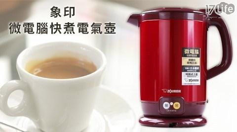 象印/快煮壺/熱水瓶/熱水器/煮水壺/電水壺/CK-EAF10/RA