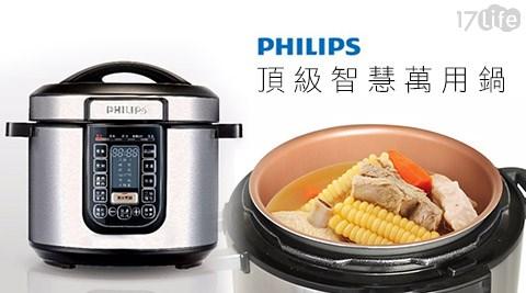 只要3,969元(含運)即可享有【PHILIPS 飛利浦】原價6,990元頂級智慧萬用鍋一入,保固兩年,加贈專用內鍋。
