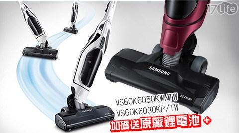 SAMSUNG三星/SAMSUNG/三星/直立/手持兩用/充電式/吸塵器/ VS60K6050KW/TW VS60K6030KP/TW
