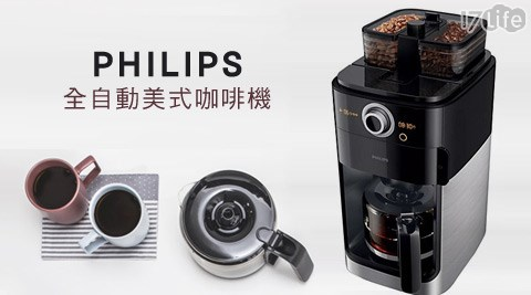 只要6880元(含運)即可購得【PHILIPS飛利浦】原價9800元2+全自動美式咖啡機(HD7762)1台,購買即享2年保固服務!