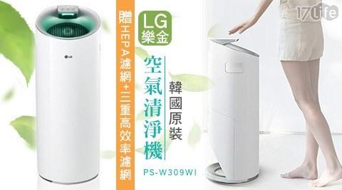 LG樂金-韓國原裝空氣清淨機
