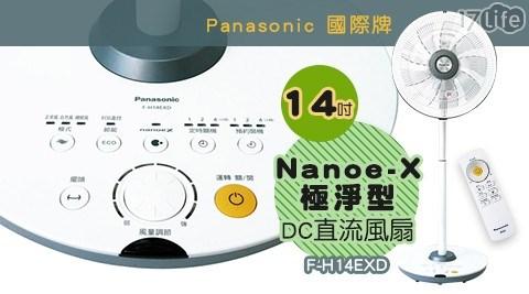 DC扇/電風扇/立扇/無線遙控/ECO溫度感知/nanoex/奈米水離子/國際