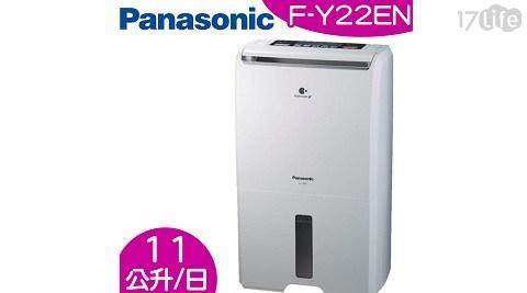 14吋/除濕機/除溼機/一級節能/效能/國際/清淨機/除濕/F-Y22EN/Panasonic