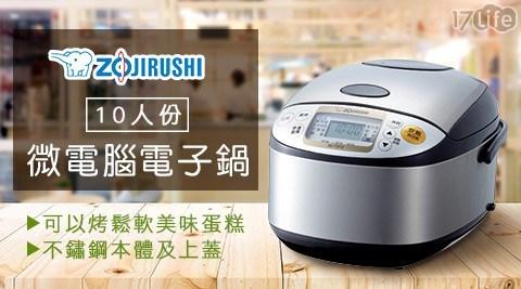 【ZOJIRUSHI 象印】10人份微電腦電子鍋 NS-TSF18