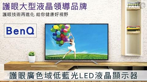只要13900元起(含運)即可購得【BENQ明基】原價最高22900元護眼廣色域低藍光LED液晶顯示器+視訊盒系列1台:(A)43吋(43IW6500)/(B)50吋(50IW6500);享3年保固;..