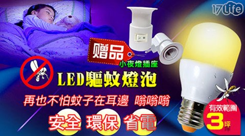 Mavoly/美樂麗/第二代/LED/5W/驅蚊燈泡/小夜燈/插座