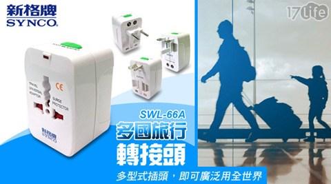 SYNCO/新格牌/多國/旅行/萬用/轉接頭/SWL-66A