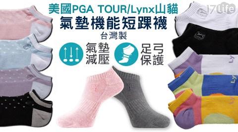 平均每雙最低只要175元起即可購得美國PGA TOUR/Lynx山貓 氣墊機能短踝襪任選1雙/2雙/4雙/8雙,多款多色任選;凡購買4雙/8雙方案再加贈birthday北極海多醣體纖維體膜(王祚軒醫生..