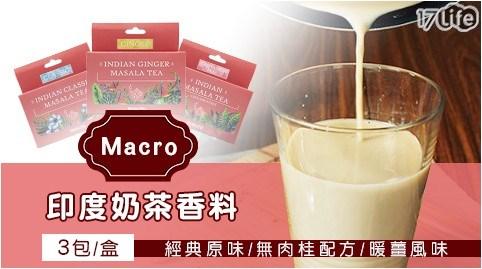 奶茶/茶/Macro/印度奶茶香料/沖泡/暖薑/茶包