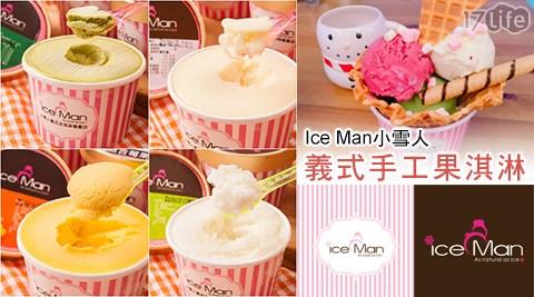 Ice Man/小雪人/義式/手工/果淇淋/零食