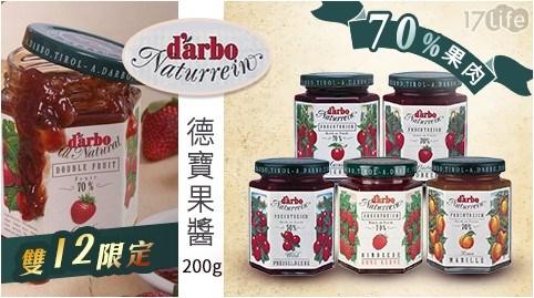 D'arbo/德寶/果醬/蔓越莓果醬/天然森林莓果果醬/果肉/酸櫻桃果醬/草莓果醬/柑橘果醬/杏桃果醬/早餐/抹醬/沖泡/雙12