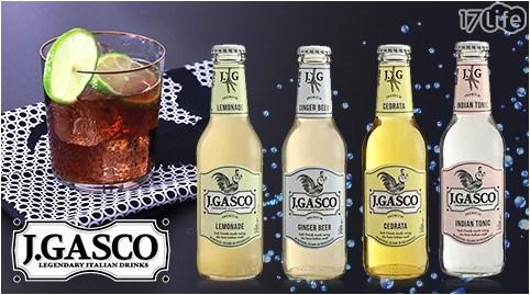 【17life限時夏殺】義大利知名氣泡飲料廠,調酒吧專業使用,不加人工香料與甘味劑,甜度低、氣泡細緻