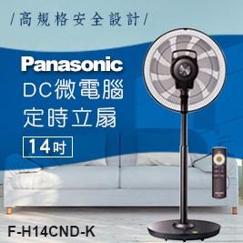 【Panasonic國際牌】14吋DC微電腦定時立扇 9片扇葉/負離子