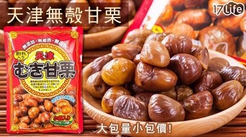 天津無殻甘栗/栗子/零食/零嘴/點心/下午茶/茶點