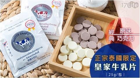 正宗泰國限定皇家牛乳片(25g/包)經典原味/經典巧克力任選