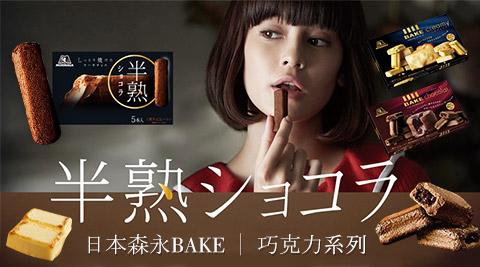 平均每盒最低只要65元起(2組免運)即可購得【森永】日本BAKE巧克力系列3盒/9盒(3盒/組,每組內含:巧克力磚+半熟巧克力+烤起士各1盒)。
