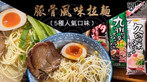 【日本三寶Sanpo】人氣豚骨風味拉麵