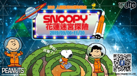 Snoopy花蓮迷宮探險/花蓮/紀念幣/獎牌