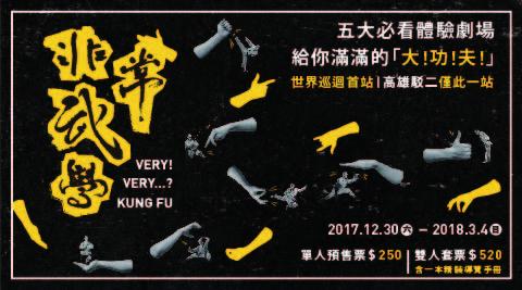 VERY/KUNG/FU/非常武學/展期票/預售/展覽/KUNG FU