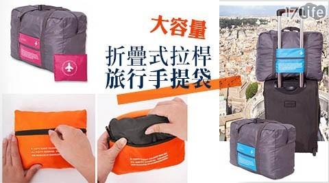 平均每入最低只要108元起(含運)即可享有折疊式拉桿旅行手提袋1入/2入/4入/8入/16入,顏色:藍/綠/玫紅/橘。