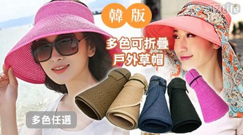可折疊/防曬帽/帽/遮陽/防曬