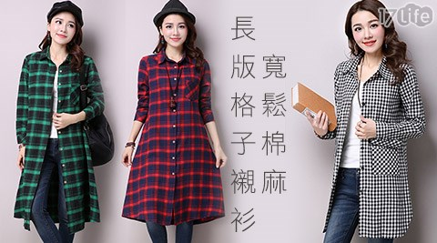 寬鬆/棉麻/襯衫/上衣/格子襯衫/長板襯衫