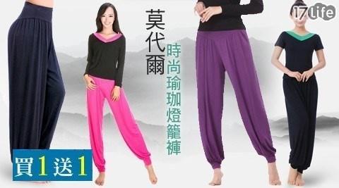 瑜珈褲/燈籠褲/莫代爾瑜珈褲/運動褲/休閒褲/機能褲/健身褲/買一送一