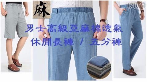 亞麻/五分褲/棉麻褲/長褲/休閒褲/褲