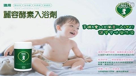 麗容酵素入浴劑/入浴劑/酵素
