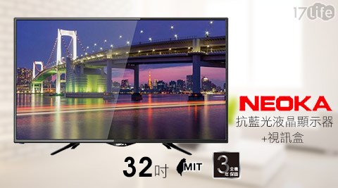 每日一物/NEOKA/新禾/ 32吋/ 抗藍光/液晶顯示器/視訊盒/32NS100