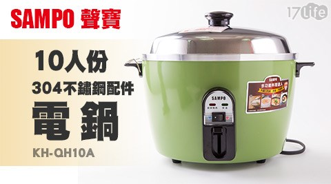 SAMPO聲寶-10人份304不鏽鋼配件電鍋(KH-QH10A)