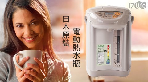 只要2,775元(含運)即可享有【ZOJIRUSHI象印】原價6,150元日本原裝3公升電動熱水瓶(CD-JUF30)1台,顏色:棕銅色/白色,購買即享1年保固!