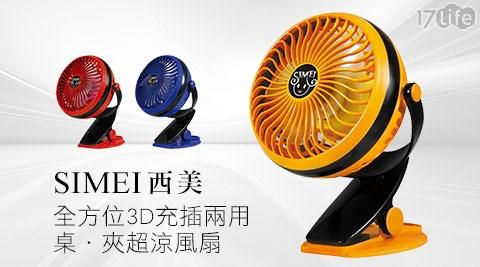 平均每台最低只要344元起(含運)即可購得【SIMEI西美】全方位3D充/插兩用桌/夾超涼風扇(SM-812)1台/2台,顏色:橘色/藍色/紅色,購買即享1年保固服務!