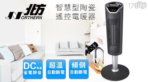 【德國NORTHERN北方】/智慧型/陶瓷/遙控/電暖器 /PTC5620TR