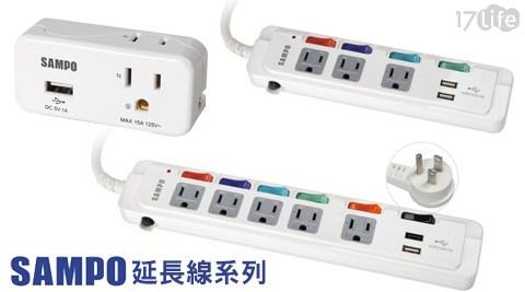 只要299元起(含運)即可購得【SAMPO聲寶】原價最高5196元延長線系列:(A)3座2+3孔雙USB足2.1A擴充座(EP-UA3BU2)1入/2入/4入/(B)4切3座3孔6尺3.5A雙USB延..