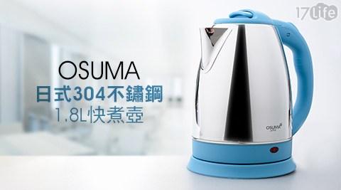OSUMA-日式304不鏽鋼1.8L快煮...