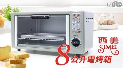 平均最低只要 569 元起 (含運) 即可享有(A)【西美牌】台灣製造8公升電烤箱(SM-818) 1入/組(B)【西美牌】台灣製造8公升電烤箱(SM-818) 2入/組