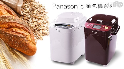 只要6898元起(含運)即可購得【Panasonic國際牌】原價最高10900元麵包機系列1台:(A)變頻麵包機(BMT1000T)/(B)製麵包機(SD-BMT2000T);享1年保固,皆加贈多功能..